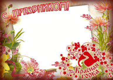 С праздником. Красная горка,полевые цветы