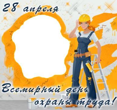 Фоторамка Всемирный день охраны труда Фоторамка для фото, Девушка в спецовке,стремянка,банки с краской