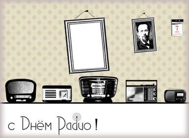 День радио. С днем радио. приемники