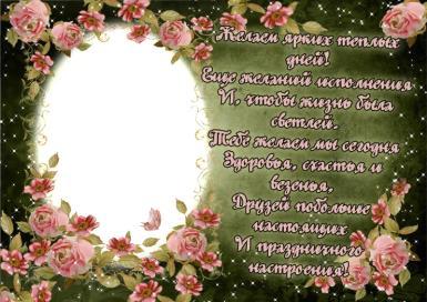 С днем мамы. В день матери тебе желаю, Родная мамочка моя, Жить яркой жизнью, процветая, Всегда надеясь и любя,  Чтобы глаза твои сияли, Чтоб чаще улыбалась ты, И чтобы силы даровали Твои прекр