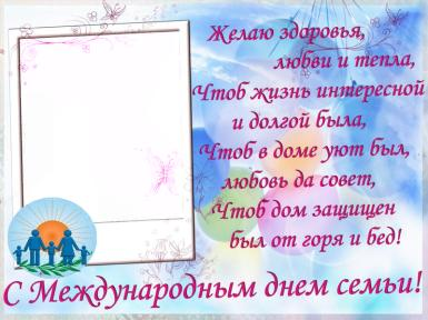 поздравление молодоженом в день семьи. поздравляем с днем семьи любви и верности