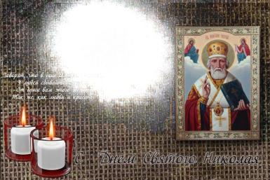 День Святого Николая. Говорят, что в День Святого Николая, у людей сбываются мечты, от души Вам этого желаю, также, как любви и красоты!