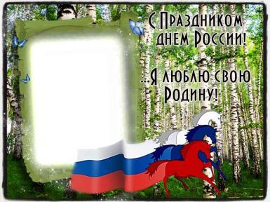День России. С праздником днем России. я люблю свою Родину