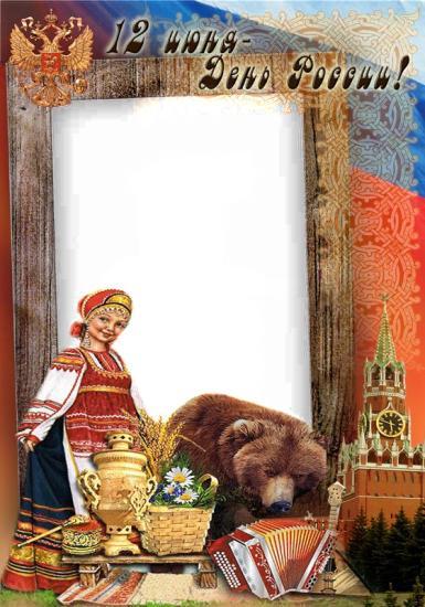 День России. 12 июня День России. русский хлеб-соль,кремль,медведь,самовар