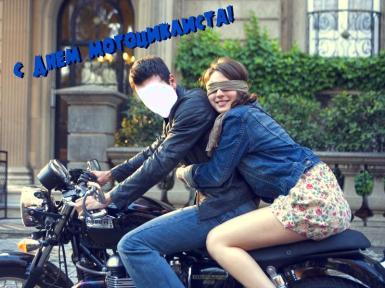 С Днем мотоциклиста!. Мужской коллаж. Мотоциклист с подругой.