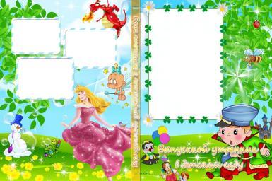 Этикетки, приглашения. Рамка, фотоэффект: Выпускной утренник в детском саду. обложка для диска