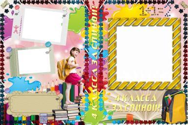 Этикетки, приглашения. Рамка, фотоэффект: 4 класса за спиной. девочка с портфелем