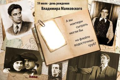 Звезды, журналы. Рамка, фотоэффект: Владимир Маяковский. Открытка, приуроченная ко дню рождения поэта.