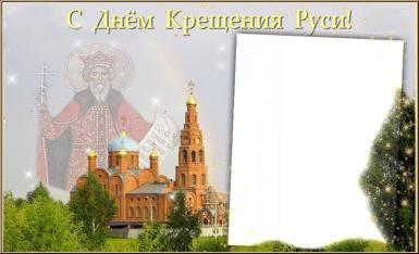 С великим светлым праздником. крещением Руси