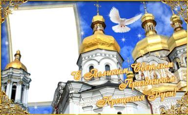 Фоторамка С великим светлым праздником Фоторамка для фото, крещением Руси
