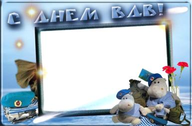 Фоторамка За ВДВ! Фоторамка для фото, забавная фоторамка-поздравление с игрушечными бегемотиками в форме десантников.