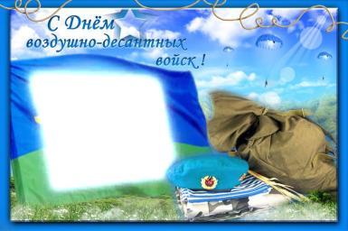 С Днем воздушно-десантных войск!. Поздравительная фоторамка для десантников.