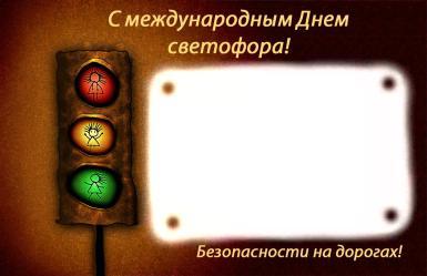 С Днем светофора!. Рамка со светофором и пожеланием безопасности на дорогах.