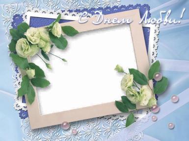 Любви и согласия!. Нежная открытка с плюшевым мишкой и двумя рамками для фото