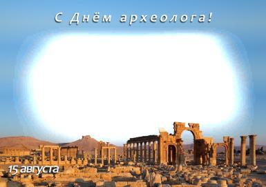 С Днем археолога!. Загадочная фоторамка с руинами древнего города.