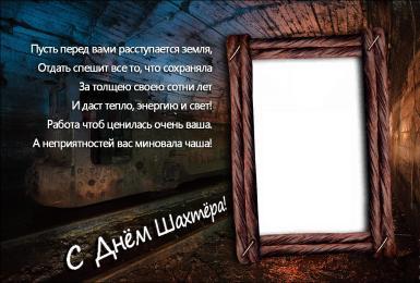 С Днем шахтера!. Фотоколлаж для мужчин - шахтер в каске. Надпись: Мы делаем мир сильнее!