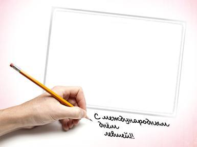День Левшей. Поздравительная открытка ко Дню леворуких.