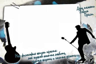Звезды, журналы. Рамка, фотоэффект: 16 августа — День памяти Элвиса Пресли. Моя философия жизни проста: мне нужно кого-то любить, чего-то ждать и что-то делать