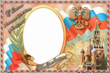 C днем российского флана. спортсменка коммсомолка с российским флагом за спиной