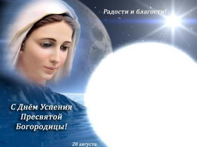 Успение Пресвятой Богородицы. Фоторамка-поздравление с православным праздником, пожелание радости и благости.