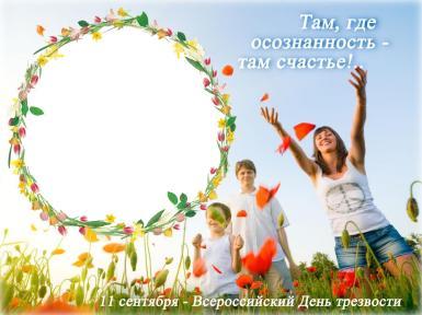 НЕТ! Советская агитация. Фотоколлаж-прикол по мотивам знаменитого плаката ко Всероссийскому дню трезвости.
