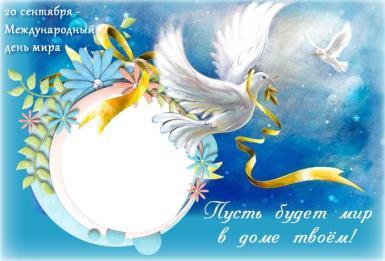 Мирного неба над твоей головой!. Поздравление, открытка, фоторамка к Международному дню мира. Белый голубь садится на ладони, в клюве держит рамку с фото.