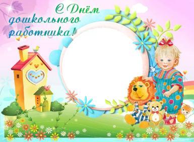 День ВОСПИТАТЕЛЯ и Всемирный день ТУРИЗМА. День дошкольного работника. Открытка ко Дню воспитателя, фоторамка в нежных тонах. Малыш, девочка с игрушечным львом, рамочка с цветами, сказочный домик-детский сад, цветочная поляна, розовое небо.