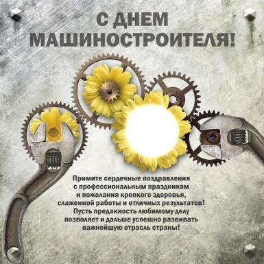 День машиностроителя.