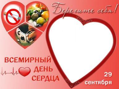 Всемирный день сердца. Открытка, поздравление, фоторамка ко Всемирному дню сердца. Пожелание - берегите себя! Сердце-рамочка для фото, сердце-кардиограмма, сердце с тремя символами здорового образа жизни