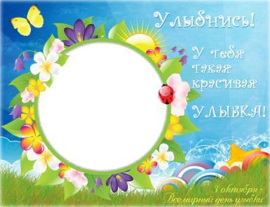 Улыбнись!. У тебя такая красивая улыбка! Открытка, рамка для фото, поздравление к Всемирному дню улыбки. Рамка из цветов, бабочка, зерленая трава, солнечные лучи, мерцание звезды, голубое неб