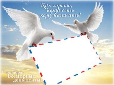 Всемирный день почты. Открытка, поздравление, фоторамка-письмо. Два белых голубя в небе держат в лапках почтовый конверт. Надпись на открытке - как приятно, когда есть кому написать! 9 октября - Всемирн