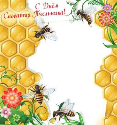 Савватий Пчельник. Рамка, открытка, поздравление с днем Савватия Пчельника. Соты, мед, пчелы, цветы.