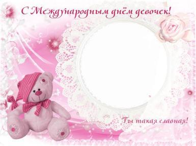 Международный день девочек. Открытка, поздравление, фоторамка с Международным днем девочек. В розовых тонах. Кружевная рамка, розовый плюшевый мишка. Надпись - ты такая славная!