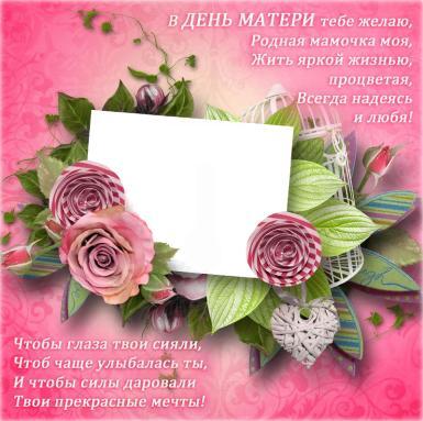 День матери в России.