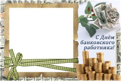 День банковского работника в России.