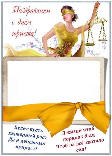 С Днем юриста!. Открытка, фоторамка с изображением статуи правосудия.