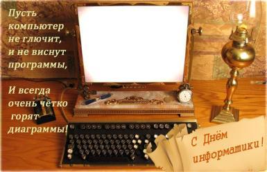 День информатики. Открытка, фоторамка, поздравление в стихах.