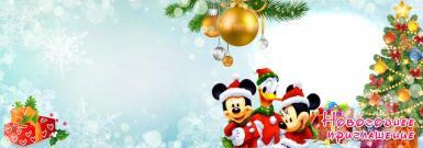 Этикетки, приглашения. Рамка, фотоэффект: Новогоднее приглашение. Шаблон для приглашения на новогоднее праздненство. Вырез для фото. Голубой фон. Нарядная елка, шары. Микки и Минни Маусы.
