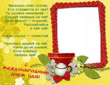 Международный день чая. открытка, фоторамка к 15 декабря.