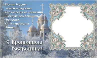 Открытка на Крещение Господне. Фоторамка-открытка, поздравление на Крещение Господне, стихи. Мороз, окна. Мы Крещение Господне отмечаем все сегодня, станем в прорубь окунаться и мороза не бояться.