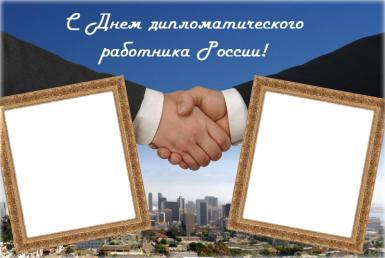 C Днем дипломатического работника!. Фоторамка, открытка, поздравление с Днем дипломата. Рукопожатие, большой город, две рамки для фото