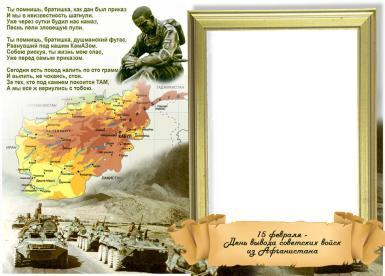 Ветеранам афганской войны. Открытка, фоторамка со стихами.