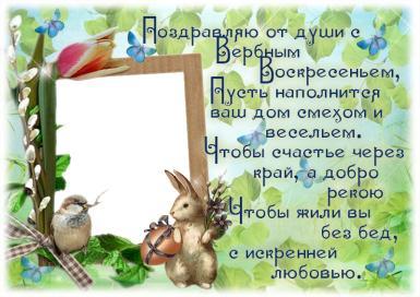 Вербное Воскресенье. Зайчишка с вербочкой. Поздравляю от души с Вербным Воскресеньем, Пусть наполнится ваш дом смехом и весельем. Чтобы счастье через край,  а добро рекою Чтобы жили вы без бед, с искренней любовью.