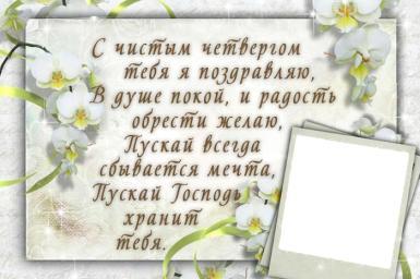 Чистый четверг. белые орхидеи. С чистым четвергом тебя я поздравляю, В душе покой, и радость обрести желаю, Пускай всегда сбывается мечта, Пускай Господь хранит тебя.