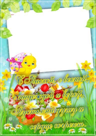 Православная Пасха. цыпленок. С Пасхой, с весной, с надеждой и верой, Пусть они душу и сердце согреют.