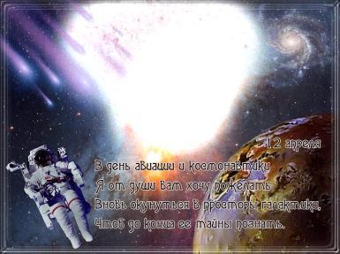 Всемирный день авиации и космонавтики. 12 апреля.  В день авиации и космонавтики Я от души вам хочу пожелать Вновь окунуться в просторы галактики, Чтоб до конца ее тайны познать.