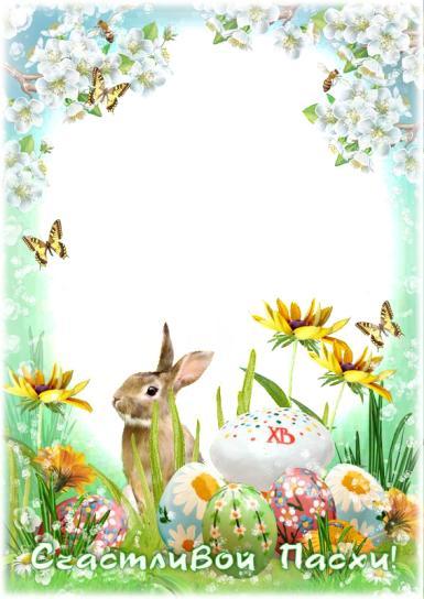 Православная Пасха. Счастливой Пасхи!. Жизнерадостная фоторамка с кроликом, пасхальными яйцами, цветами и бабочками.