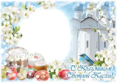Православная Пасха. С праздником светлой пасхи. церковь,куличи,крашенки,
