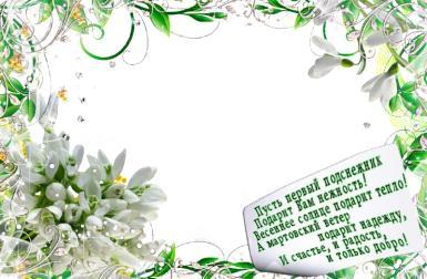 День подснежника. букет первых весенних цветов. Пусть первый подснежник  Подарит Вам нежность!  Весеннее солнце подарит тепло!  А мартовский ветер подарит надежду,  И счастье, и радость, и только добро!