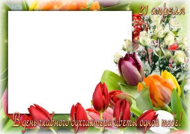 Фоторамка 21 апреля Фоторамка для фото, в день главного бухгалтера цветы тебе одной
